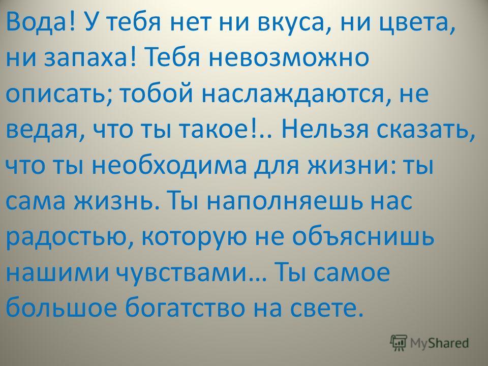 Где рождаются реки? Реки умирают? Чем питаются реки? Что такое твёрдый сток? Все реки России имеют весеннее половодье?