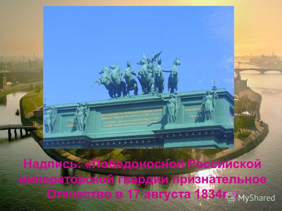 Надпись: «Победоносной Российской императорской гвардии признательное Отечество в 17 августа 1834г.»