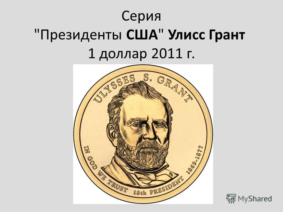 Серия Президенты США Улисс Грант 1 доллар 2011 г.