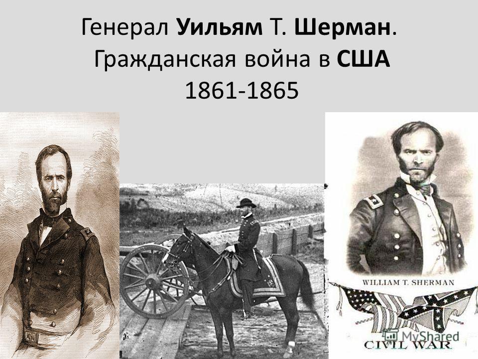 Генерал Уильям Т. Шерман. Гражданская война в США 1861-1865