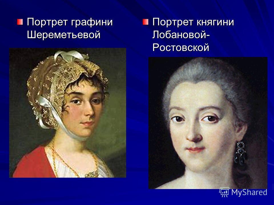 Портрет графини Шереметьевой Портрет княгини Лобановой- Ростовской