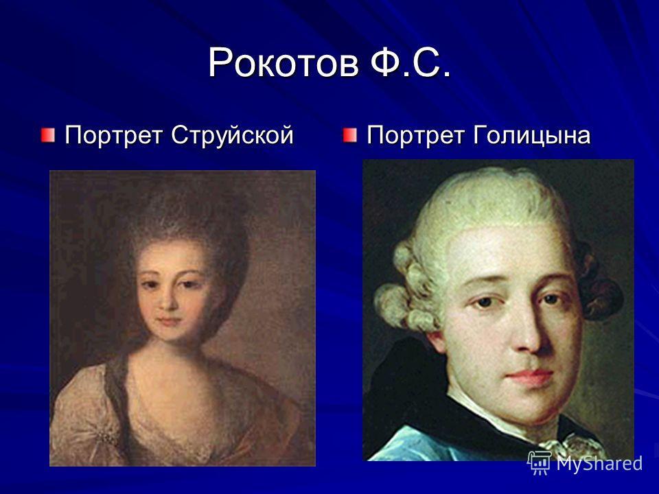 Рокотов Ф.С. Портрет Струйской Портрет Голицына