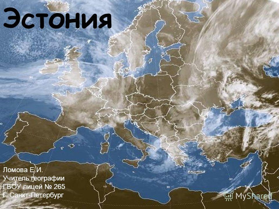 Эстония Ломова Е.И. Учитель географии ГБОУ лицей 265 Г. Санкт-Петербург