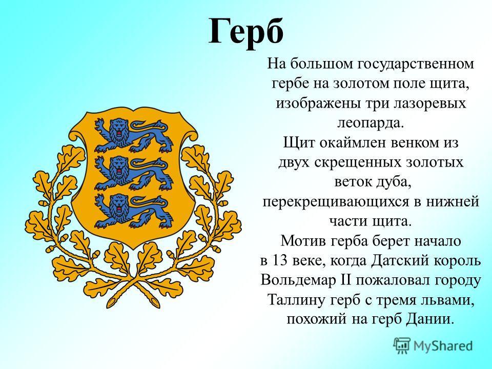 Герб На большом государственном гербе на золотом поле щита, изображены три лазоревых леопарда. Щит окаймлен венком из двух скрещенных золотых веток дуба, перекрещивающихся в нижней части щита. Мотив герба берет начало в 13 веке, когда Датский король