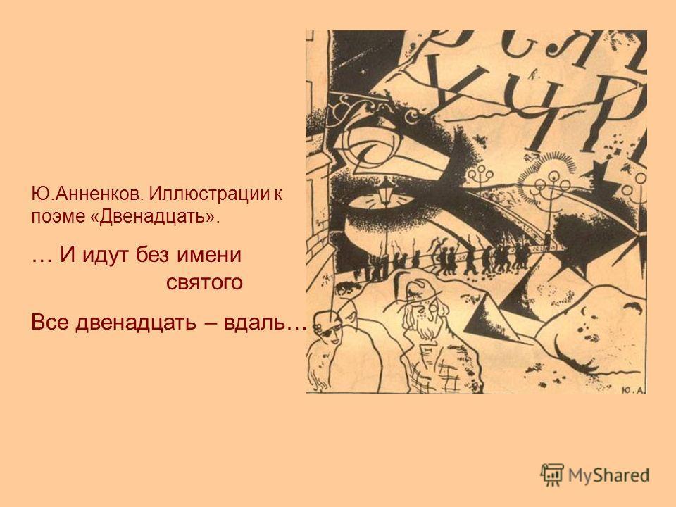 Ю.Анненков. Иллюстрации к поэме «Двенадцать». … И идут без имени святого Все двенадцать – вдаль…
