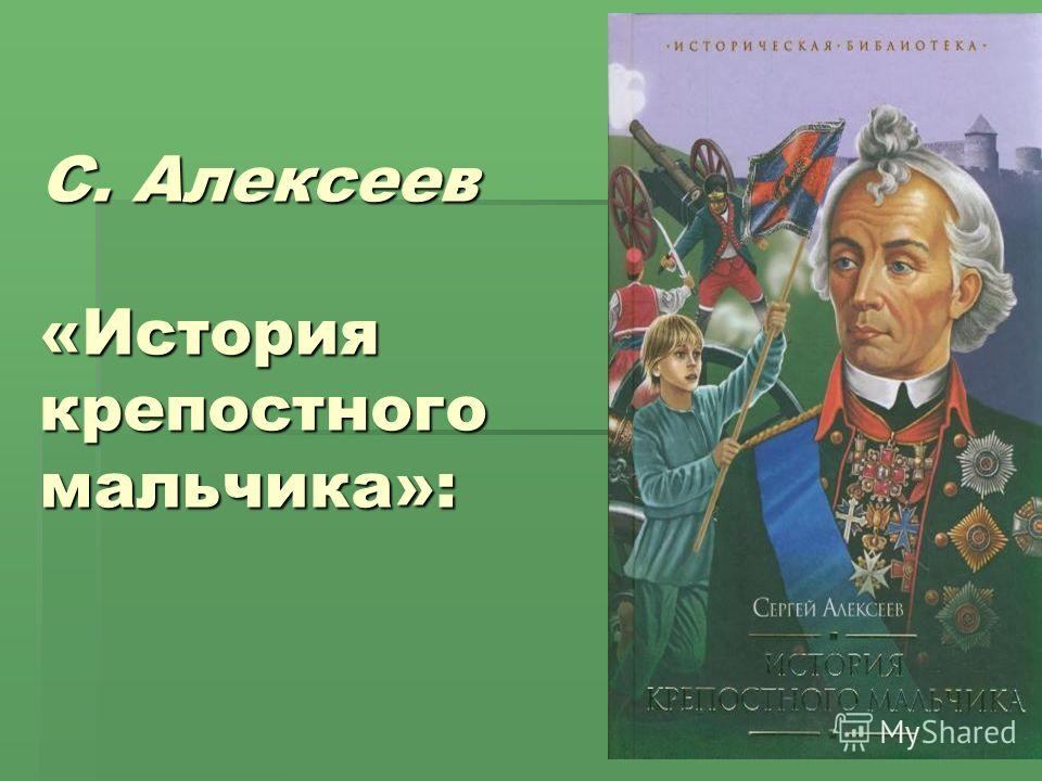 С. Алексеев «История крепостного мальчика»: