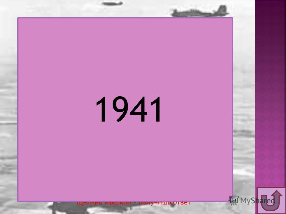 Щелкни мышкой – получишь ответ 1941