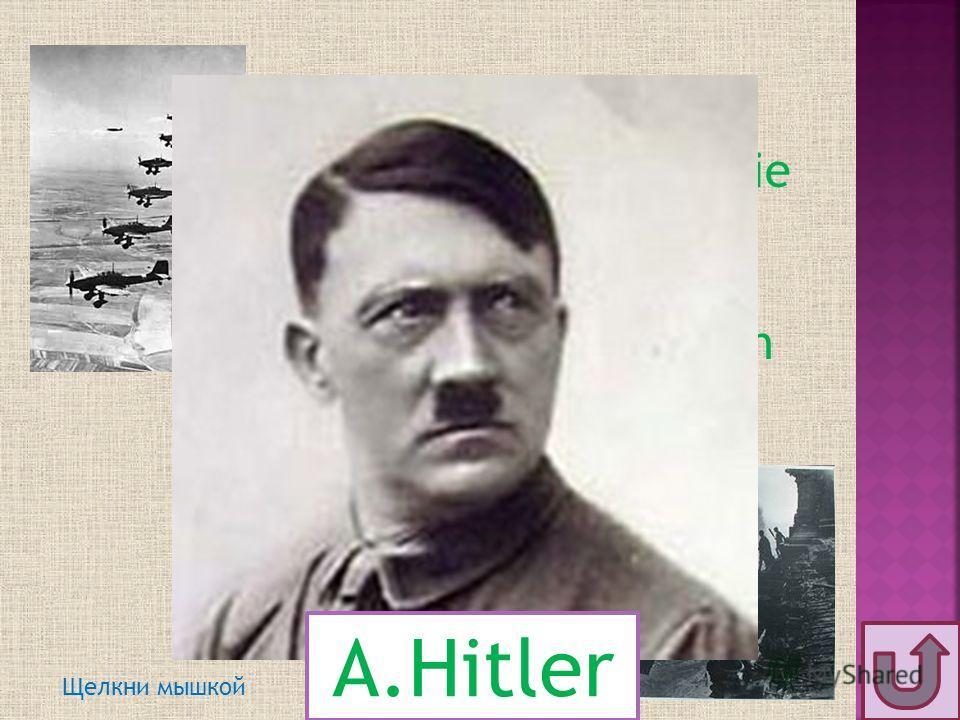 Dieser Mann kam an die Macht in 1933. Man nennt ihn Führer. Er begann den Zweiten Weltkrieg.Wer ist das? A.Hitler Щелкни мышкой
