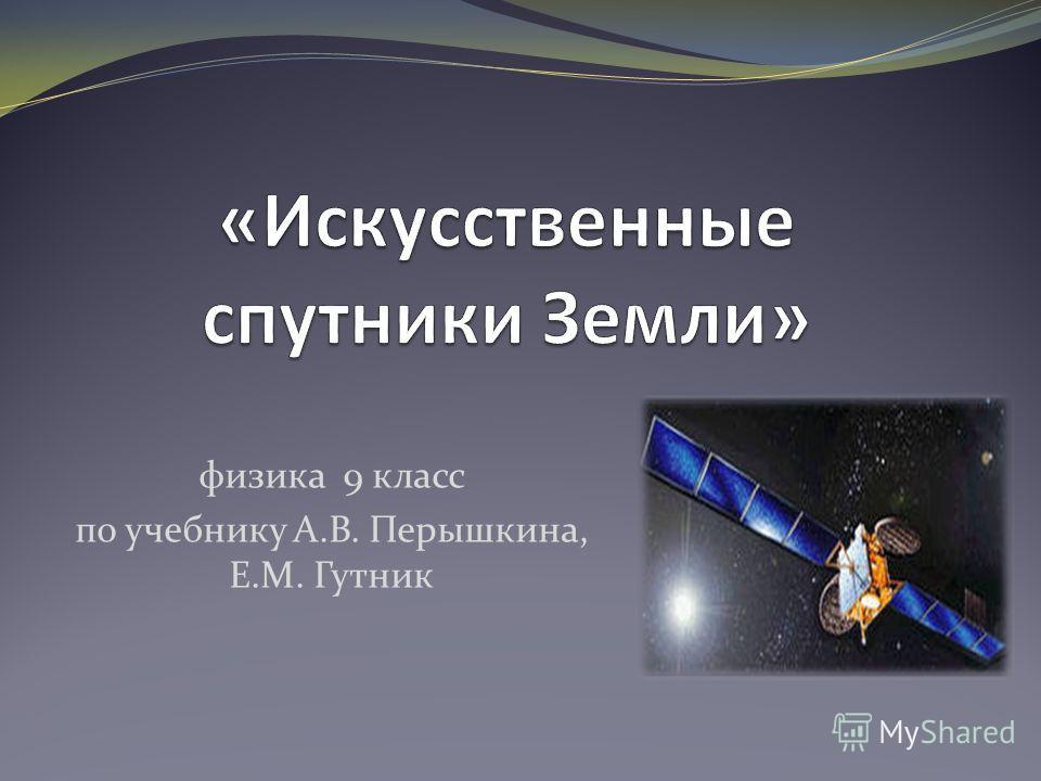 физика 9 класс по учебнику А.В. Перышкина, Е.М. Гутник