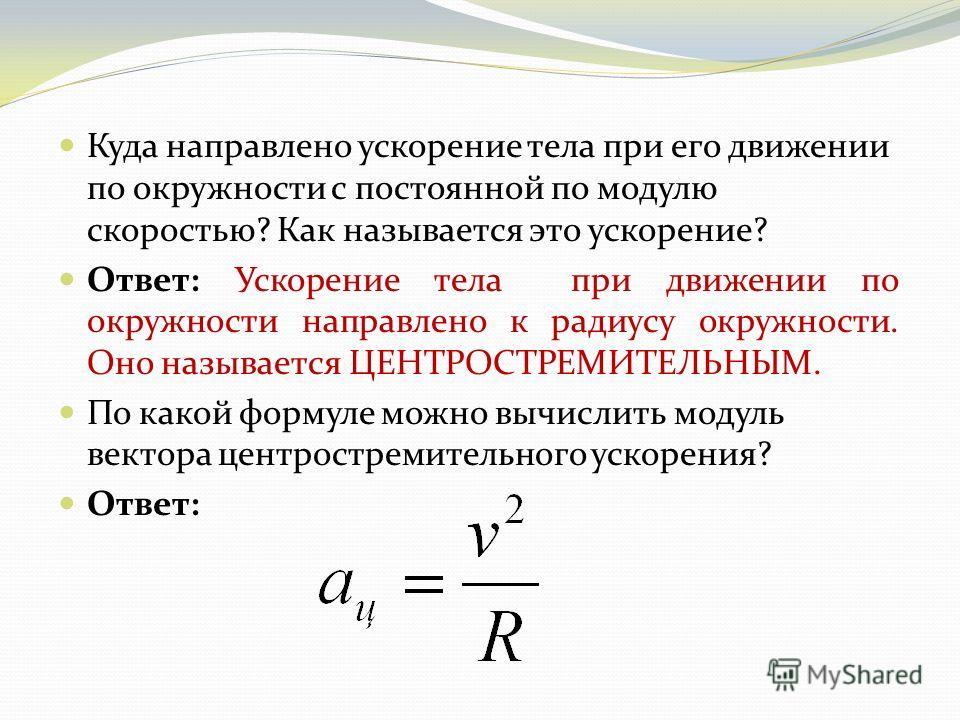 Физика формулы 9 класс перышкин гутник