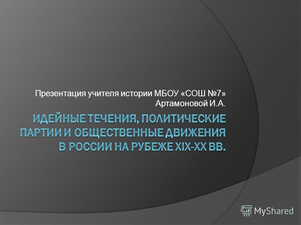 Презентация учителя истории МБОУ «СОШ 7» Артамоновой И.А.