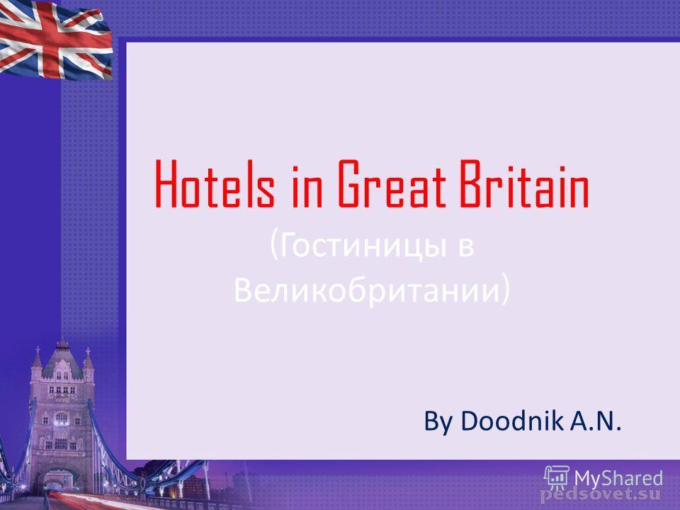 Hotels in Great Britain ( Гостиницы в Великобритании ) By Doodnik A.N.