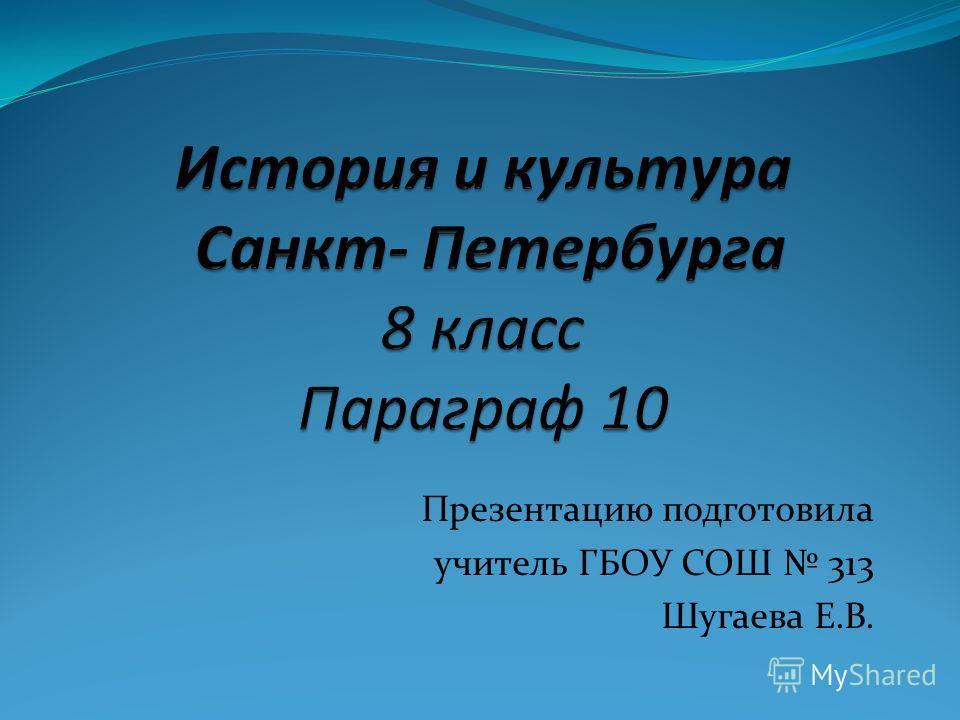 Презентацию подготовила учитель ГБОУ СОШ 313 Шугаева Е.В.