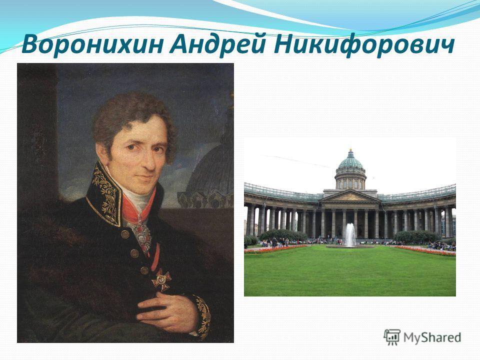 Воронихин Андрей Никифорович