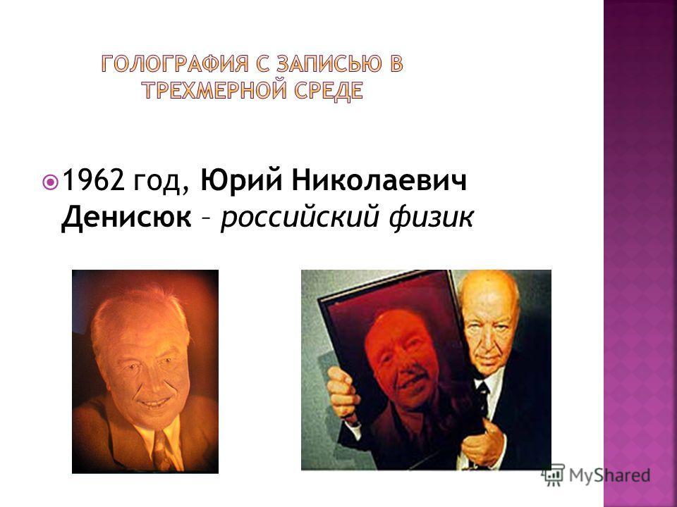 1962 год, Юрий Николаевич Денисюк – российский физик