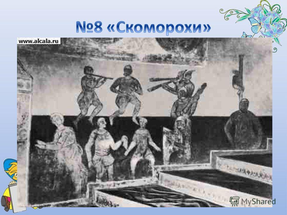 В «Скоморохах» композитор рисует «беспечное племя веселых бродяг». Эта часть построена на коротких плясовых повторяющихся интонациях с шутовством, насмешкой, безостановочным движением, бряцанием струнных инструментов, перезвоном бубенцов, подражанием