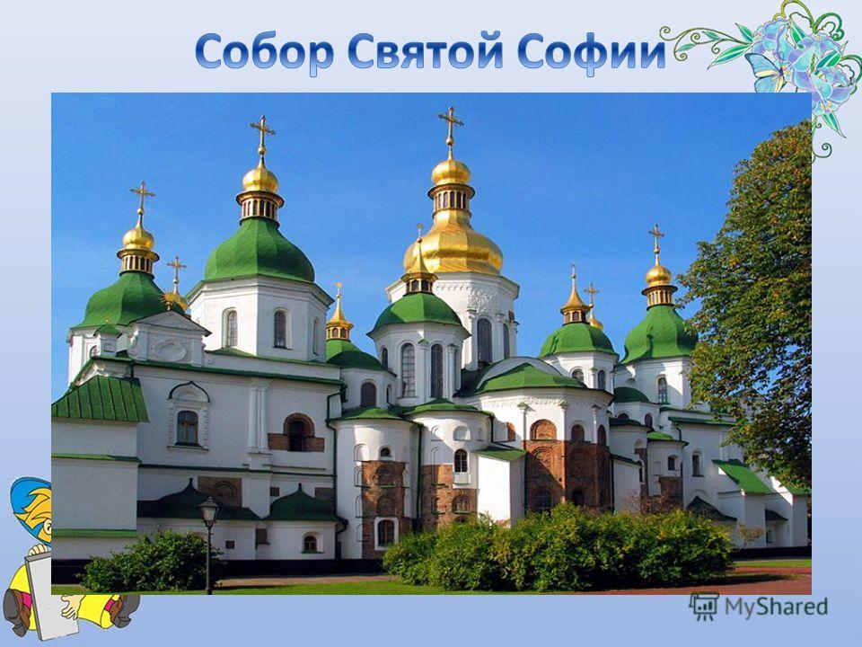 заложен в 1037 году великим русским князем Ярославом Мудрым, в честь 50-летия принятия христианства на Руси, сохранил до наших дней не только богатство древней архитектуры, но и живописное убранство XI века. В Софии Киевской гармонично сочетаются два