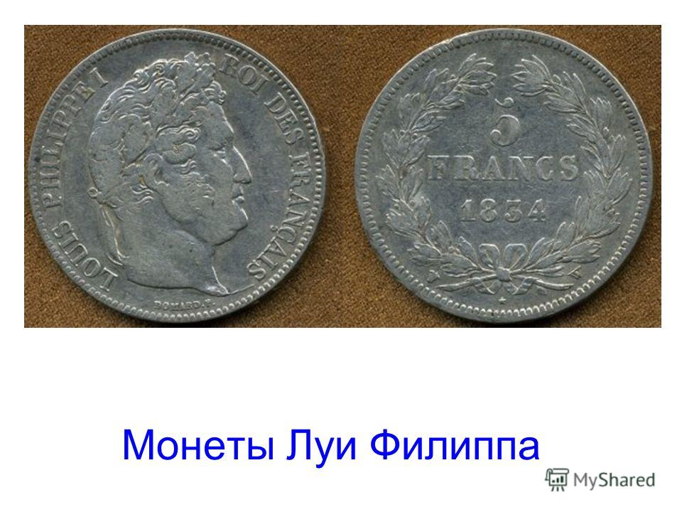 Монеты Луи Филиппа
