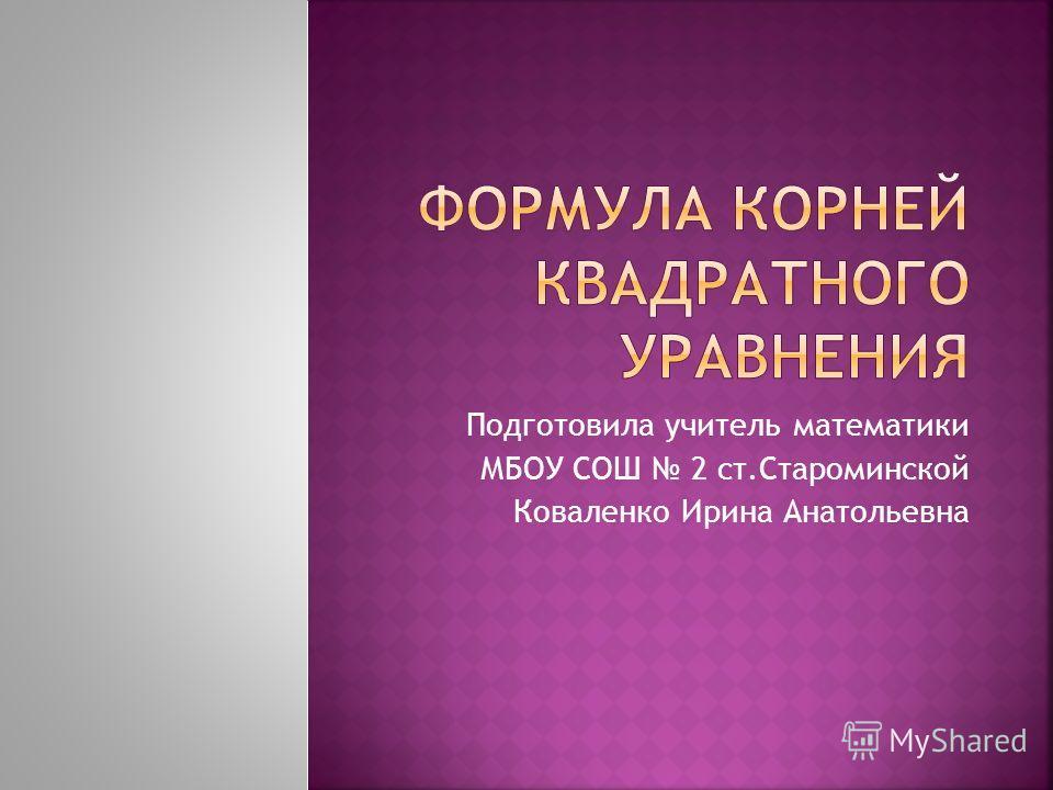 Подготовила учитель математики МБОУ СОШ 2 ст.Староминской Коваленко Ирина Анатольевна