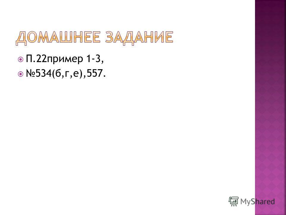 П.22пример 1-3, 534(б,г,е),557.