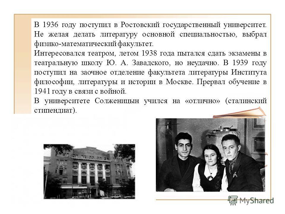 В 1936 году поступил в Ростовский государственный университет. Не желая делать литературу основной специальностью, выбрал физико-математический факультет. Интересовался театром, летом 1938 года пытался сдать экзамены в театральную школу Ю. А. Завадск