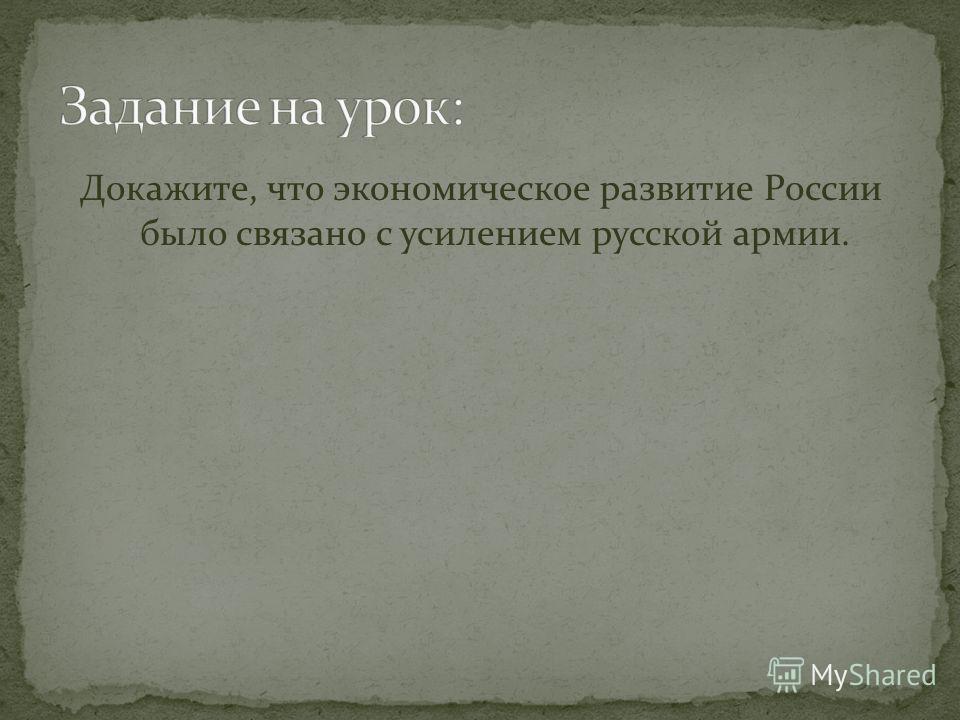 Докажите, что экономическое развитие России было связано с усилением русской армии.