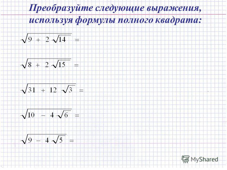 Преобразуйте следующие выражения, используя формулы полного квадрата: