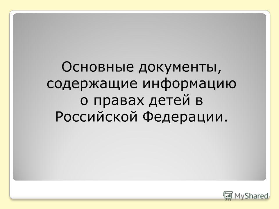 Основные документы, содержащие информацию о правах детей в Российской Федерации.