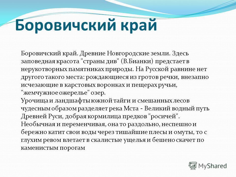 Боровичский край Боровичский край. Древние Новгородские земли. Здесь заповедная красота