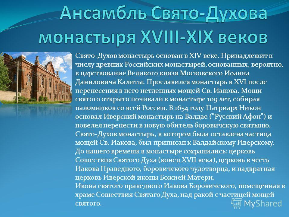 Свято-Духов монастырь основан в XIV веке. Принадлежит к числу древних Российских монастырей, основанных, вероятно, в царствование Великого князя Московского Иоанна Даниловича Калиты. Прославился монастырь в XVI после перенесения в него нетленных моще