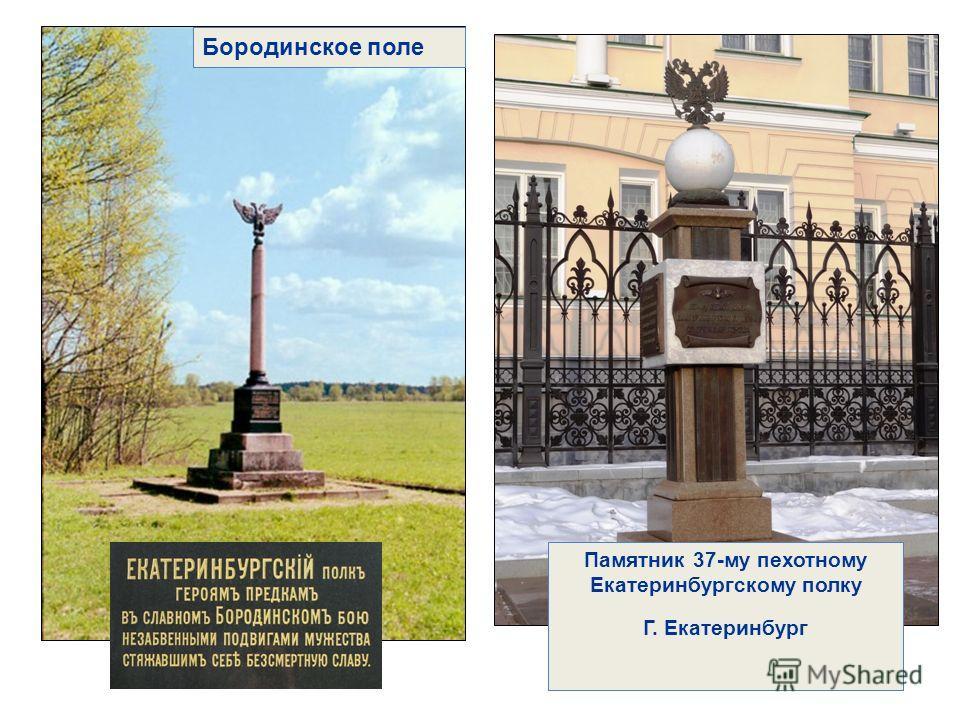 Памятник 37-му пехотному Екатеринбургскому полку Г. Екатеринбург Бородинское поле