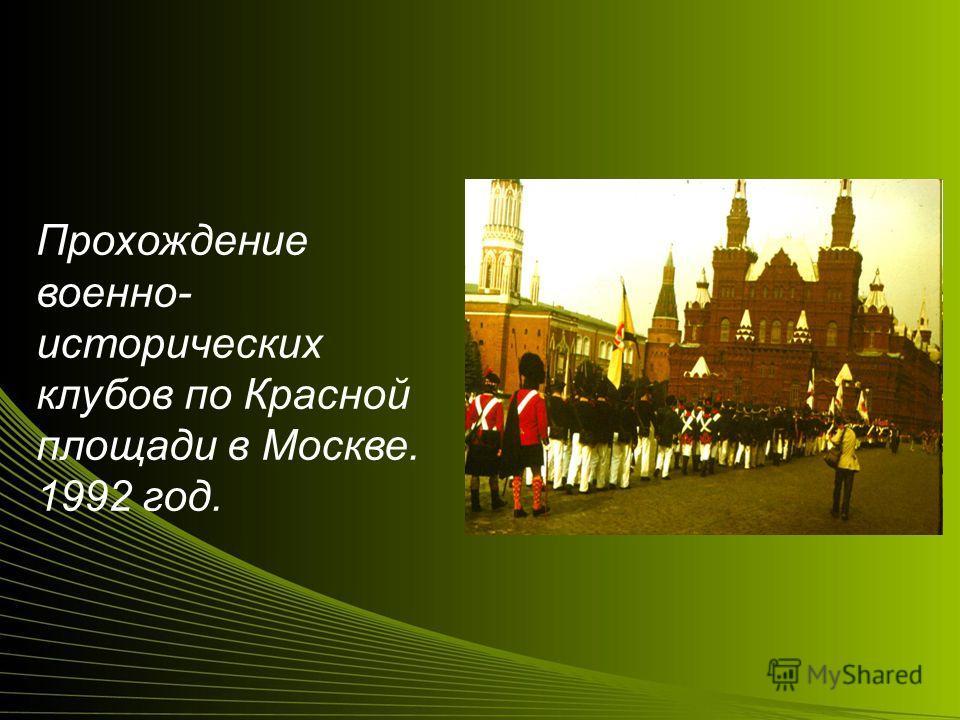 Прохождение военно- исторических клубов по Красной площади в Москве. 1992 год.