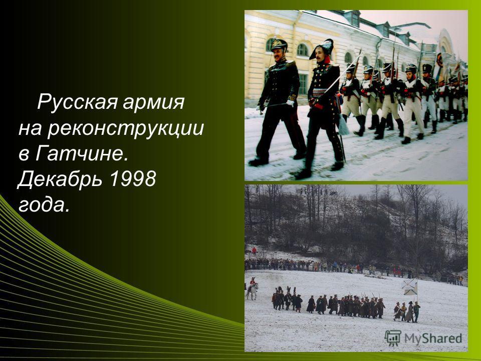 Русская армия на реконструкции в Гатчине. Декабрь 1998 года.