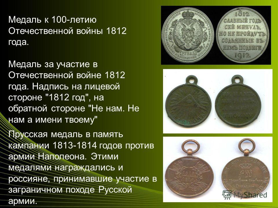 Медаль к 100-летию Отечественной войны 1812 года. Медаль за участие в Отечественной войне 1812 года. Надпись на лицевой стороне
