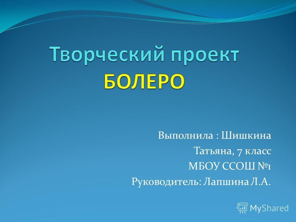 Выполнила : Шишкина Татьяна, 7 класс МБОУ ССОШ 1 Руководитель: Лапшина Л.А.