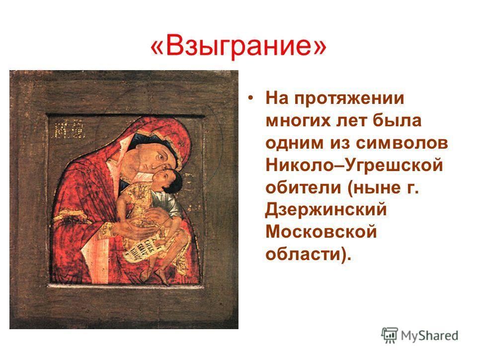«Взыграние» На протяжении многих лет была одним из символов Николо–Угрешской обители (ныне г. Дзержинский Московской области).
