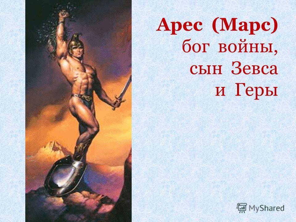 Арес (Марс) бог войны, сын Зевса и Геры