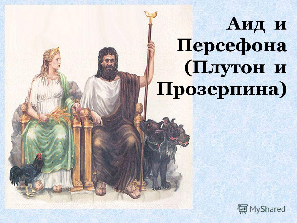 Аид и Персефона (Плутон и Прозерпина)