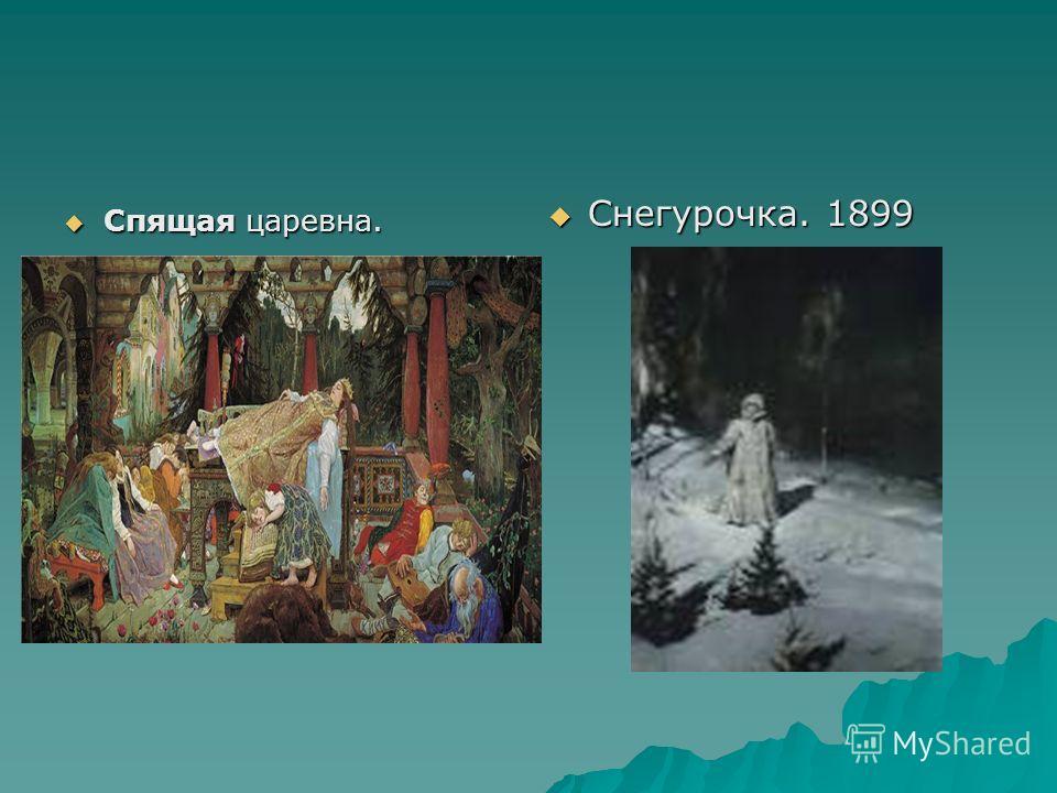 Спящая царевна. Спящая царевна. Снегурочка. 1899 Снегурочка. 1899