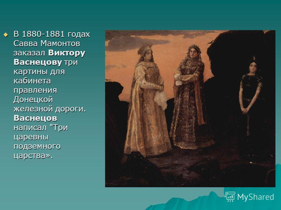 В 1880-1881 годах Савва Мамонтов заказал Виктору Васнецову три картины для кабинета правления Донецкой железной дороги. Васнецов написал
