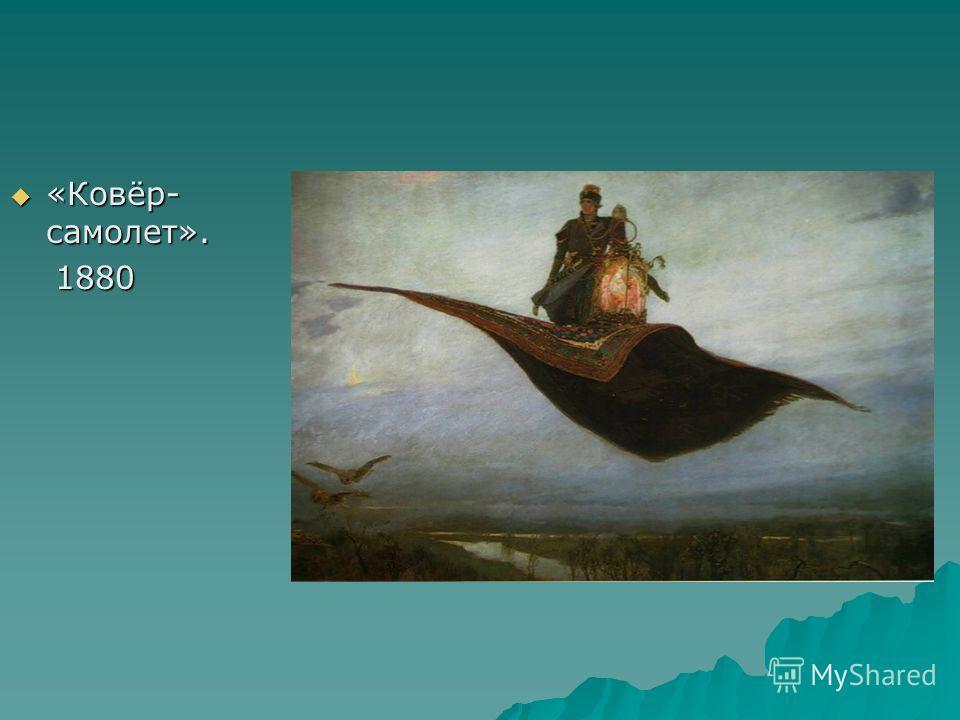«Ковёр- самолет». «Ковёр- самолет». 1880 1880