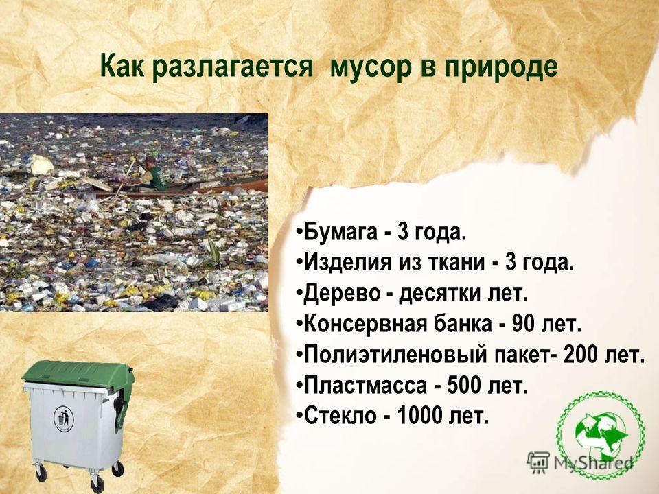 Что мы выбрасываем: Упаковка - 30% веса, 50 % объема Упаковка из бумаги, стеклянная тара, металлические банки и пластиковые пакеты - около 10% стоимости продуктов приходится на упаковку