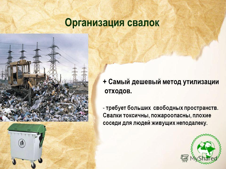 Вторичная переработка + Метод перспективен с точки зрения экономии ресурсов на производство нового сырья. - Не всегда рентабелен из-за необходимости предварительной подготовки мусора.