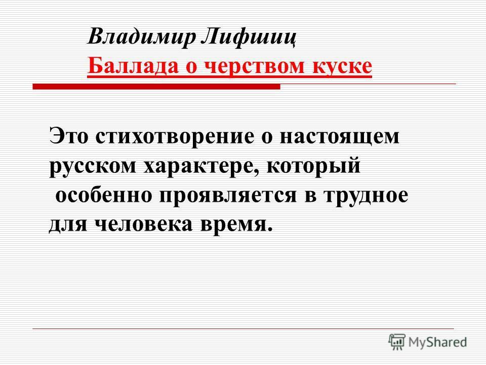 Владимир Лифшиц Баллада о черством куске Это стихотворение о настоящем русском характере, который особенно проявляется в трудное для человека время.
