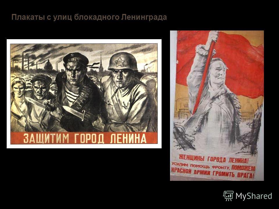 Плакаты с улиц блокадного Ленинграда