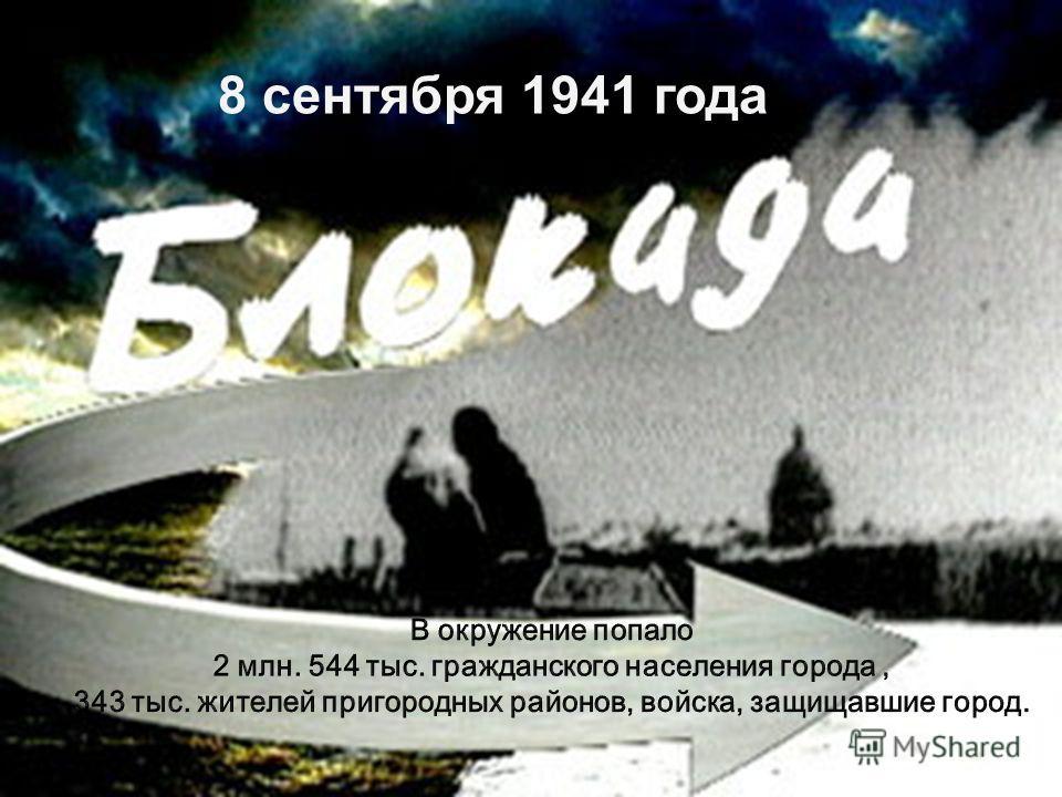 8 сентября 1941 года