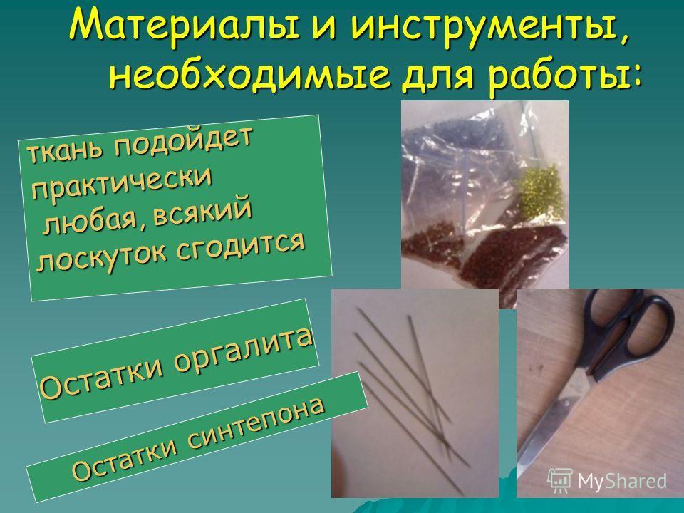 Материалы и инструменты, необходимые для работы: ткань подойдет практически любая, всякий любая, всякий лоскуток сгодится Остатки оргалита Остатки синтепона
