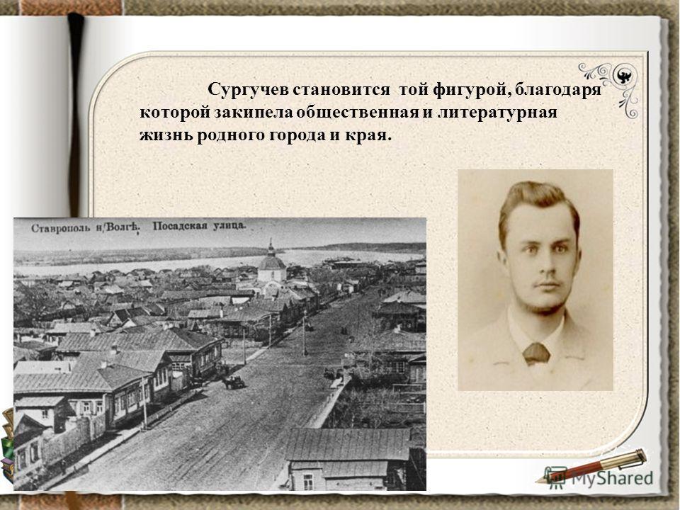Сургучев становится той фигурой, благодаря которой закипела общественная и литературная жизнь родного города и края.