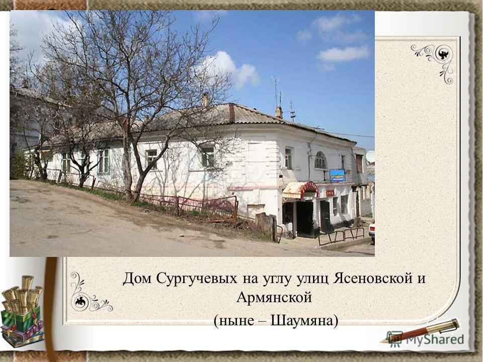 Дом Сургучевых на углу улиц Ясеновской и Армянской (ныне – Шаумяна)