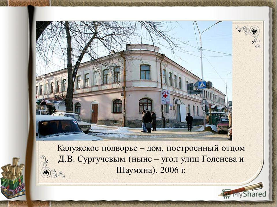 Калужское подворье – дом, построенный отцом Д.В. Сургучевым (ныне – угол улиц Голенева и Шаумяна), 2006 г.